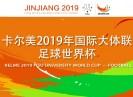 新聞天天報2019-11-22