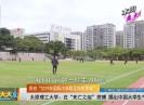 新聞天天報2019-11-24