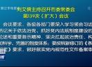 晉江新聞2019-12-08