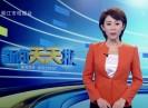 新闻天天报2020-01-22
