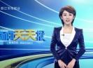 新闻天天报2020-01-13