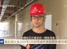 晉江新聞2020-01-10