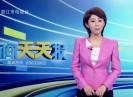 新闻天天报2020-01-20