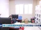 晉江新聞2020-01-07
