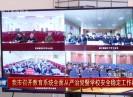 晋江新闻2020-01-25