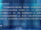 晋江新闻2020-02-03