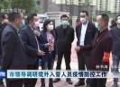 晉江新聞2020-03-11