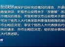 晉江新聞2020-04-28