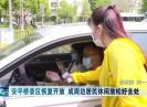晉江新聞2020-05-02
