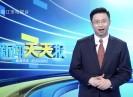 新闻天天报2020-06-29