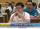 晋江财经报道2020-06-25