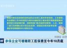 晉江新聞2020-06-09