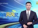新聞天天報2020-06-07