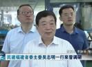 晋江新闻2020-06-24