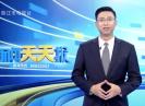 新闻天天报2020-07-30