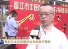 晋江新闻2020-09-19