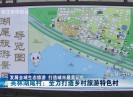 晋江新闻2020-09-11
