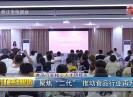 晋江财经报道2020-09-07