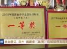 晋江新闻2020-09-12