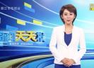 新闻天天报2020-10-13