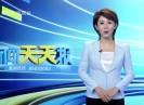 新闻天天报2020-10-14