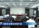 晋江新闻2020-10-14