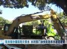 晉江新聞2020-11-12