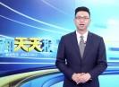 新聞天天報2020-11-10