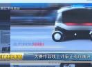 晋江财经报道2020-11-04