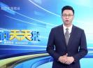 新闻天天报2020-11-26