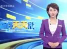 新闻天天报2020-11-20