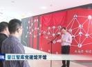 晋江新闻2020-11-25
