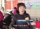 晋江财经报道2021-01-12