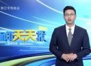 新闻天天报2021-02-23