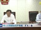 晋江新闻2021-04-03