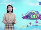 彩虹桥2021-01-09