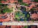 晉江新聞2021-04-07