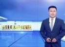 晉江財經報道2021-05-18