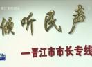 晉江新聞2021-05-27
