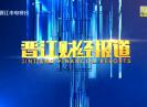 晉江財經報道2021-08-01