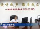 晉江新聞2021-08-28