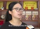 晉江財經報道2021-08-08