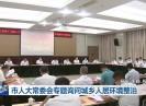 晋江新闻2021-09-18