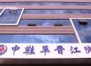 晉江財經報道2021-09-26