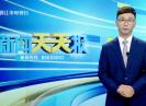 新闻天天报2021-10-15