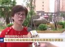 晋江新闻2021-10-02