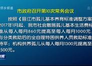 晋江新闻2017-04-20