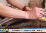 新闻天天报2017-04-21