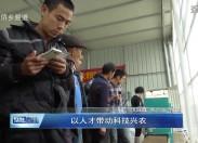 【聚焦晋江】以人才带动科技兴农