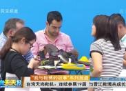 新闻天天报2017-04-20